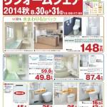 日報リフォームフェア 2014 秋