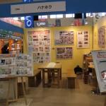 日報リフォームフェア 2011 春