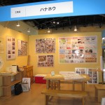 日報リフォームフェア 2011 秋