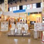 日報リフォームフェア 2012 春