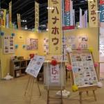 日報リフォームフェア 2013 春