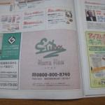 日報リフォームフェア 2010 春