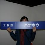 日報リフォームフェア 2007 春